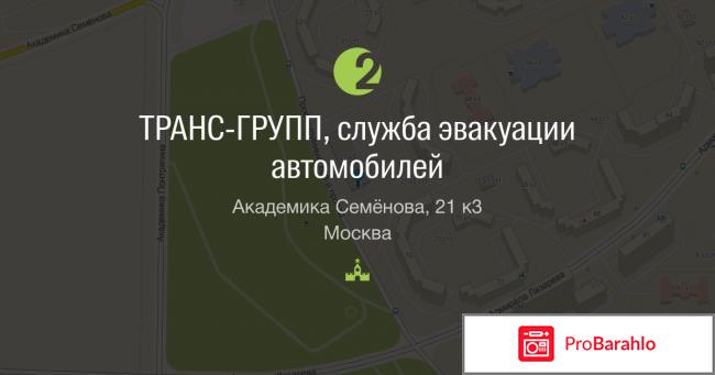 Служба эвакуации авто ООО Транс-Групп отрицательные отзывы