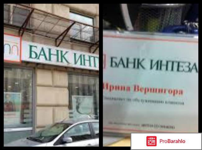 Банк интеза отзывы обман