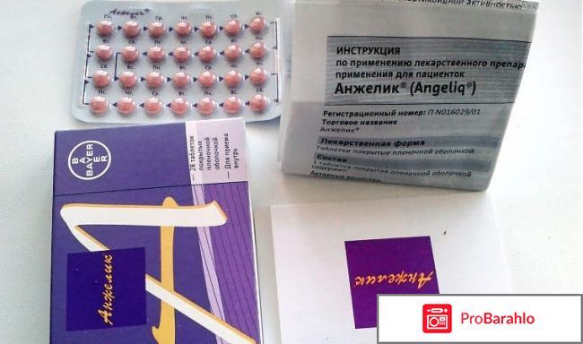 Анжелик гормональный препарат отзывы врачей отрицательные отзывы