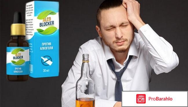 Alco blocker отзывы отрицательные отзывы